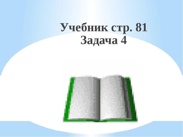 Учебник стр. 81 Задача 4