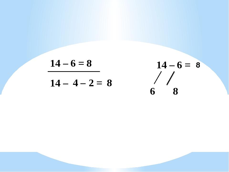 14 – 6 = 8 14 – 6 8 4 – 2 = 8 14 – 6 = 8