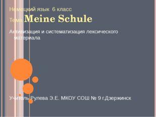Немецкий язык 6 класс Тема Meine Schule Активизация и систематизация лексичес