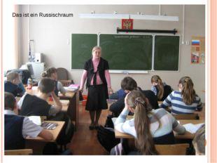 Was fur ein Raum ist das? Wie heisst die Lehrerin? Was mache die Kinder? Das