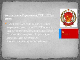Автономная Карельская ССР (1923—1940) 25 июля 1923года ВЦИК и Совет народны