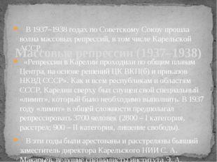 В 1937–1938 годах по Советскому Союзу прошла волна массовых репрессий, в том