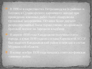 В 1990-е в окрестностях Петрозаводска (в районах п. Бесовец и Сулажгорского