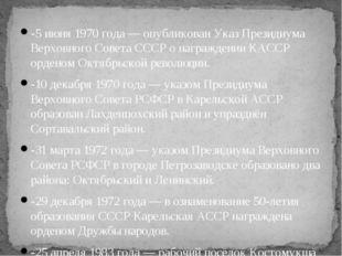 -5 июня 1970 года— опубликован Указ Президиума Верховного Совета СССР о нагр