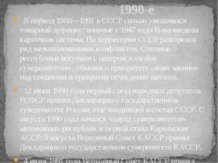 В период 1988—1991 в СССР сильно увеличился товарный дефицит; впервые с 1947