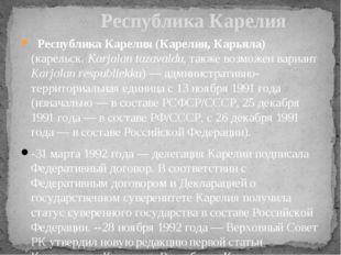 Республика Карелия (Карелия, Карьяла) (карельск. Karjalan tazavaldu, также в