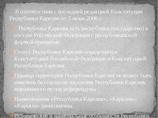 В соответствии с последней редакцией Конституции Республики Карелия от 5 июн