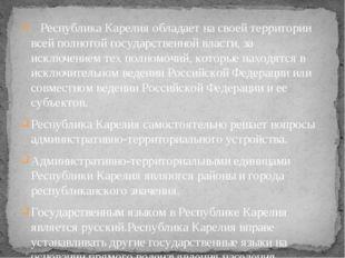 Республика Карелия обладает на своей территории всей полнотой государственно