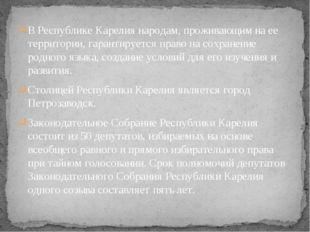 В Республике Карелия народам, проживающим на ее территории, гарантируется пра