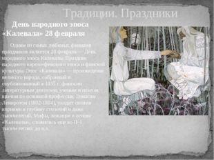 День народного эпоса «Калевала» 28 февраля Одним из самых любимых финнами пр