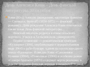 Киви (Kivi) Алексис (псевдоним; настоящая фамилия — Стенвалл; Stenvall) (1834