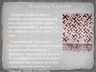 Традиция вышивки имеет у карельского и вепсского народов многовековую истори