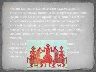 Основным цветовым решением в карельских и вепсских вышивках являлось бело-кр