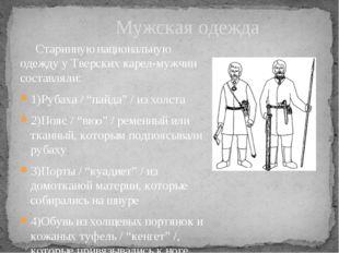 Старинную национальную одежду у Тверских карел-мужчин составляли: 1)Рубаха /