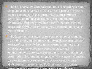 """В """"Генеральном соображении по Тверской губернии"""" /середина 18 века/ так опис"""