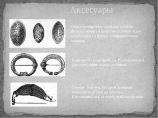 Аксесуары Скорлупообразные овальные фибулы. Использовались в качестве застеж