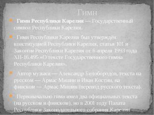 Гимн Республики Карелия— Государственный символ Республики Карелия. Гимн Ре