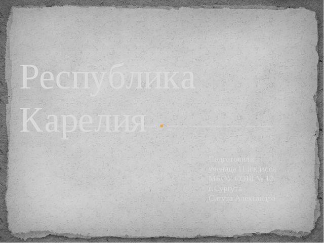 Подготовила: ученица 11 а класса МБОУ СОШ № 12 г.Сургута Сигута Александра Ре...