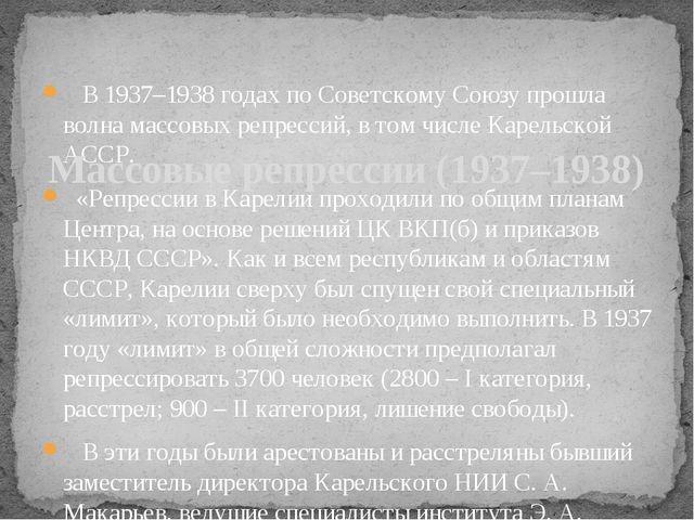В 1937–1938 годах по Советскому Союзу прошла волна массовых репрессий, в том...