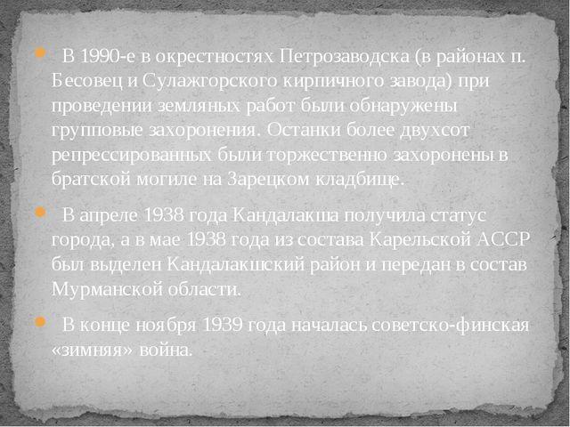 В 1990-е в окрестностях Петрозаводска (в районах п. Бесовец и Сулажгорского...