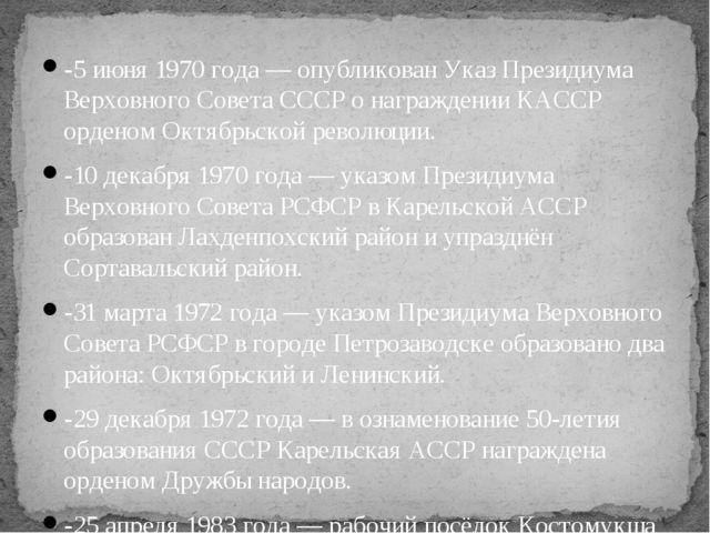 -5 июня 1970 года— опубликован Указ Президиума Верховного Совета СССР о нагр...