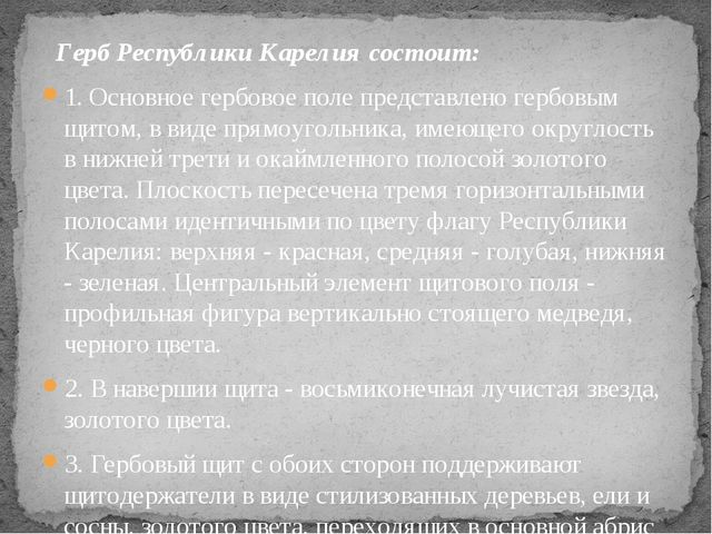 Герб Республики Карелия состоит: 1. Основное гербовое поле представлено герб...