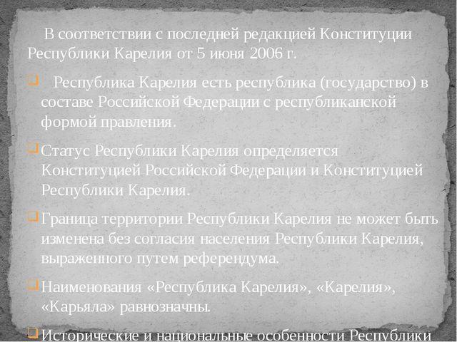 В соответствии с последней редакцией Конституции Республики Карелия от 5 июн...