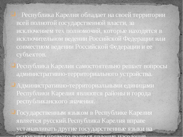 Республика Карелия обладает на своей территории всей полнотой государственно...