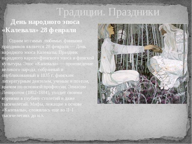День народного эпоса «Калевала» 28 февраля Одним из самых любимых финнами пр...