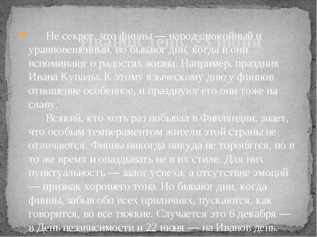 Не секрет, что финны — народ спокойный и уравновешенный, но бывают дни,...