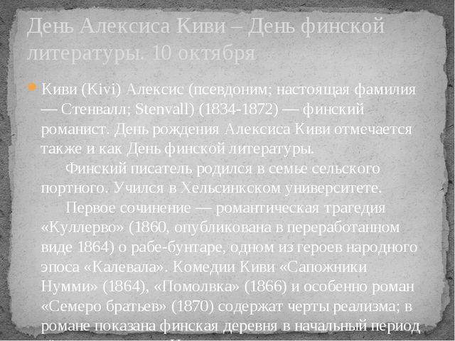 Киви (Kivi) Алексис (псевдоним; настоящая фамилия — Стенвалл; Stenvall) (1834...
