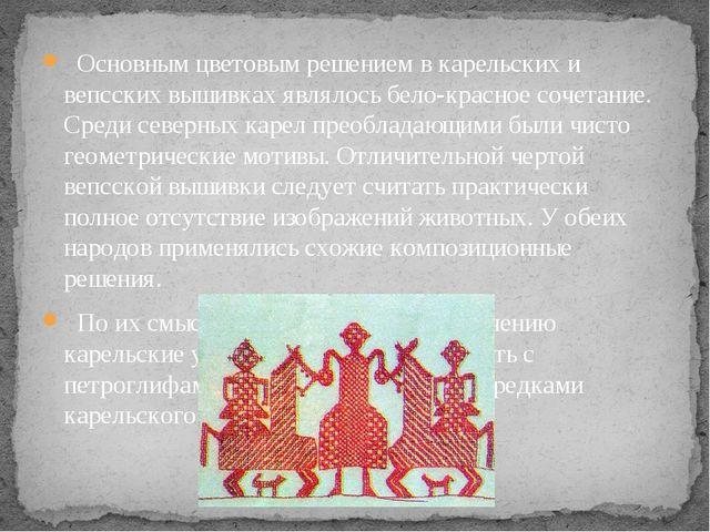 Основным цветовым решением в карельских и вепсских вышивках являлось бело-кр...
