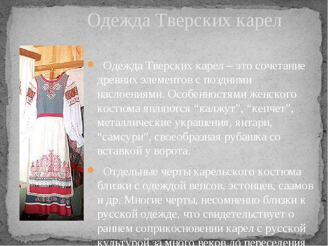 Одежда Тверских карел – это сочетание древних элементов с поздними наслоения...