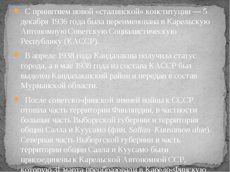 С принятием новой «сталинской» конституции— 5 декабря 1936года была переим...