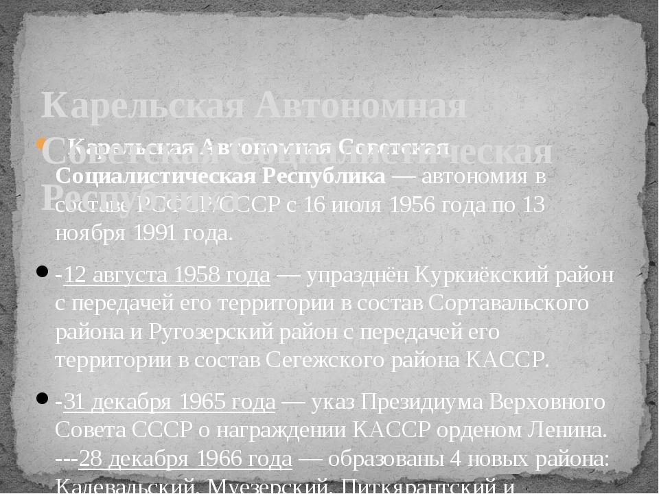Карельская Автономная Советская Социалистическая Республика— автономия в со...