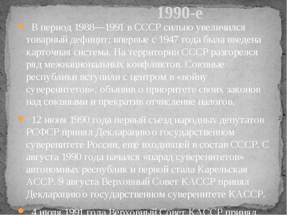 В период 1988—1991 в СССР сильно увеличился товарный дефицит; впервые с 1947...