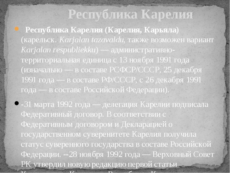 Республика Карелия (Карелия, Карьяла) (карельск. Karjalan tazavaldu, также в...