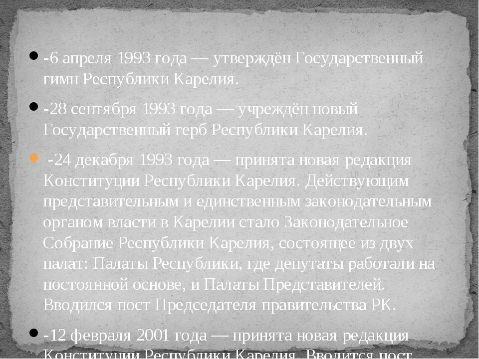 -6 апреля 1993 года— утверждён Государственный гимн Республики Карелия. -28...