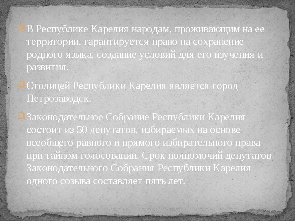 В Республике Карелия народам, проживающим на ее территории, гарантируется пра...