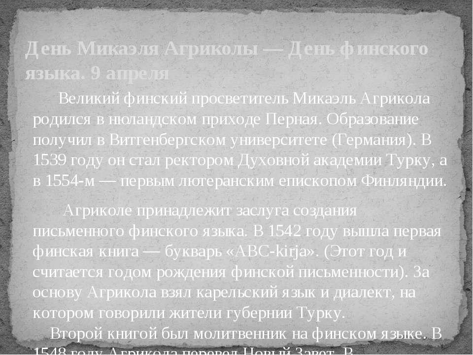 Великий финский просветитель Микаэль Агрикола родился в нюландском приходе П...