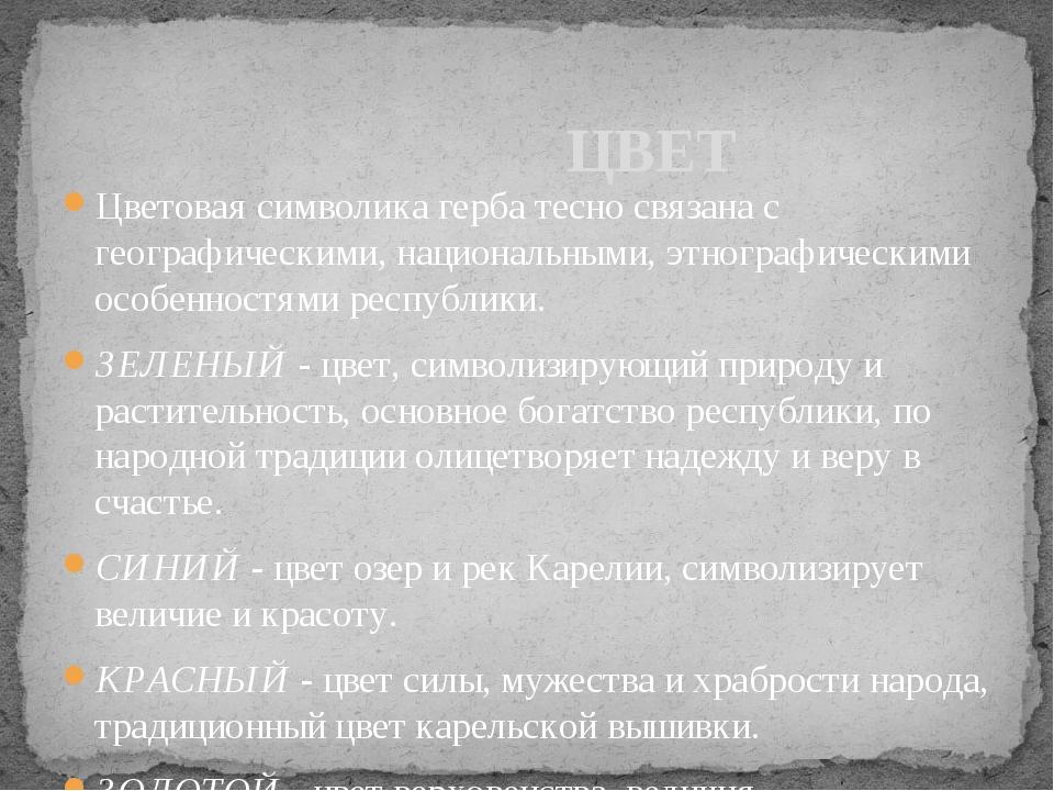 Цветовая символика герба тесно связана с географическими, национальными, этно...