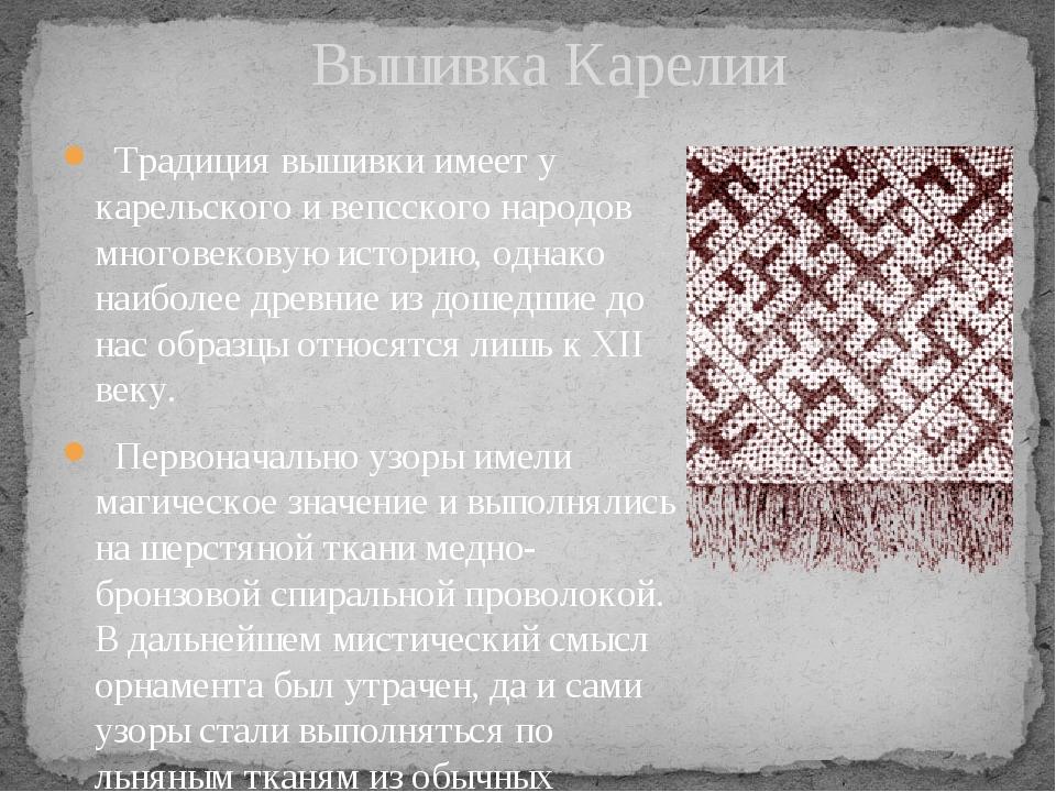 Традиция вышивки имеет у карельского и вепсского народов многовековую истори...