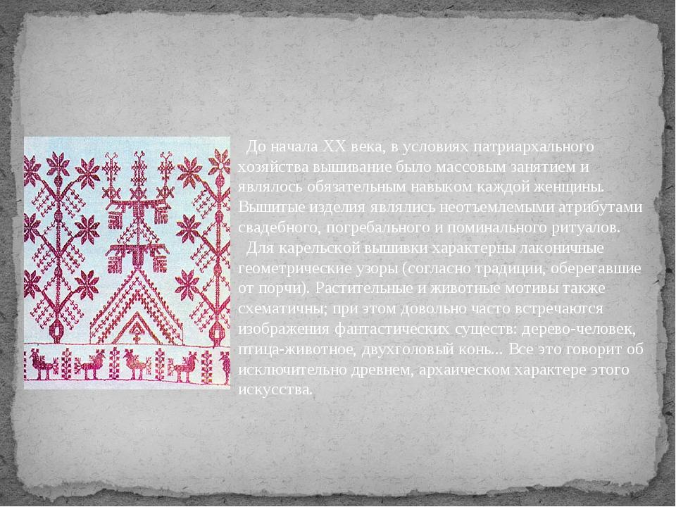 До начала XX века, в условиях патриархального хозяйства вышивание было массо...