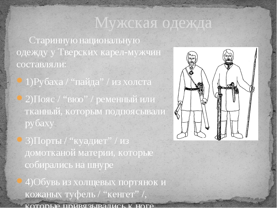 Старинную национальную одежду у Тверских карел-мужчин составляли: 1)Рубаха /...