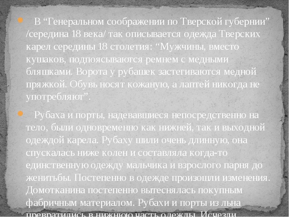 """В """"Генеральном соображении по Тверской губернии"""" /середина 18 века/ так опис..."""