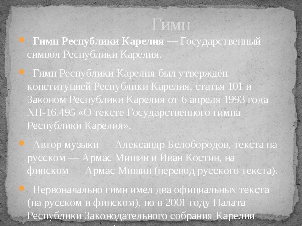 Гимн Республики Карелия— Государственный символ Республики Карелия. Гимн Ре...