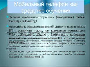 Мобильный телефон как средство обучения Термин «мобильное обучение» (м-обучен