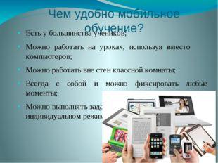 Чем удобно мобильное обучение? Есть у большинства учеников; Можно работать на