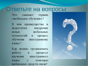 Ответьте на вопросы: Что означает термин «мобильное обучение»? В чем преимуще