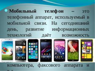 Мобильный телефон – это телефонный аппарат, используемый в мобильной связи. Н